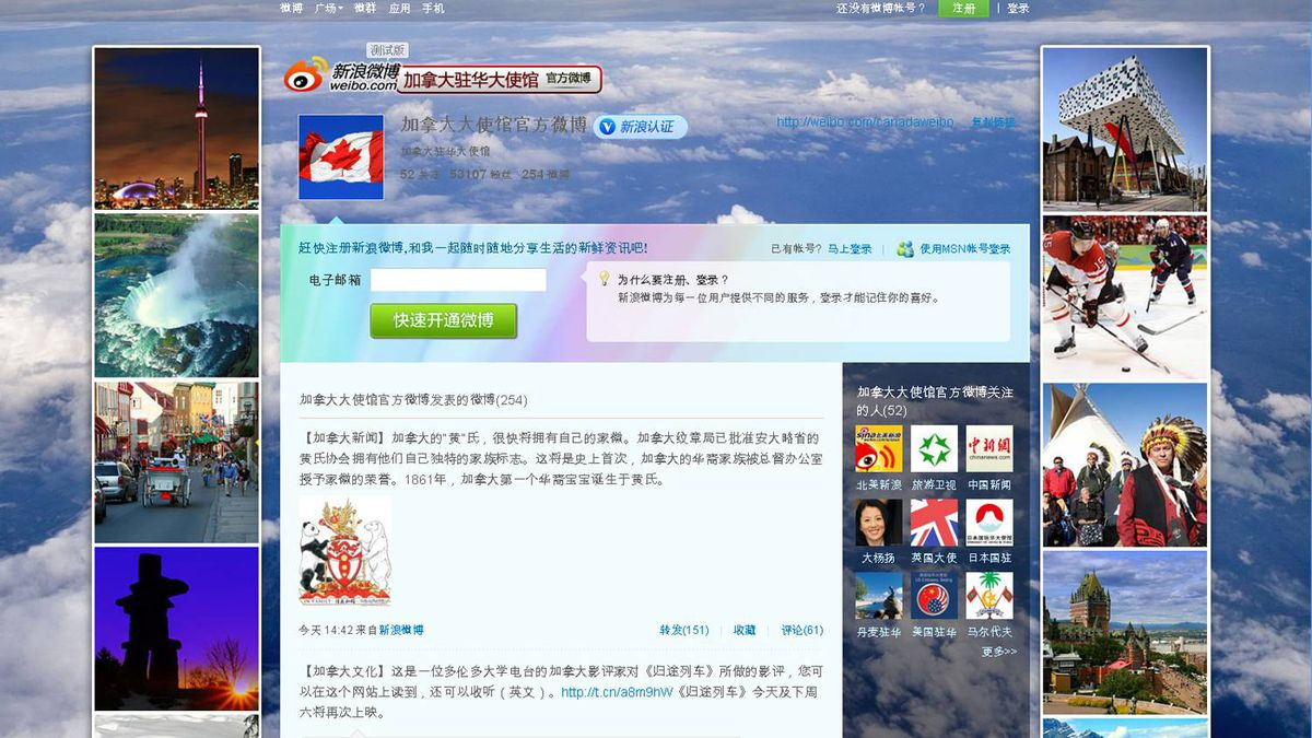 The Canadian embassy's account on the Chinese social networking site Sina Weibo.