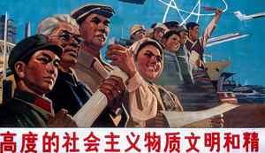 Propaganda Wall Poster Shanghai China 1982